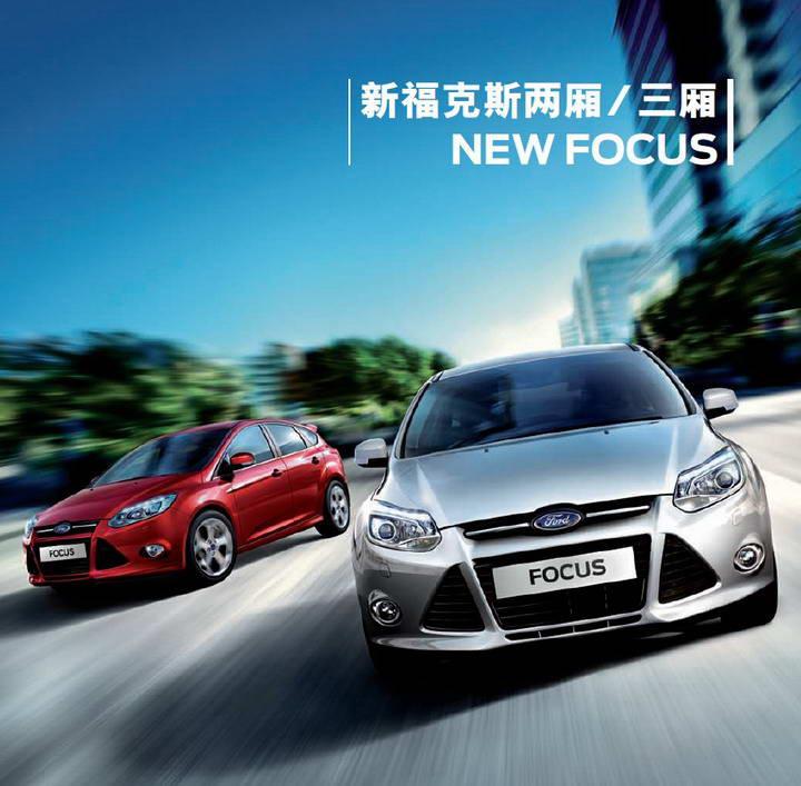 福特新福克斯汽车产品手册
