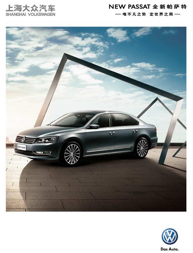 大众New Passat 全新帕萨特汽车产品手册