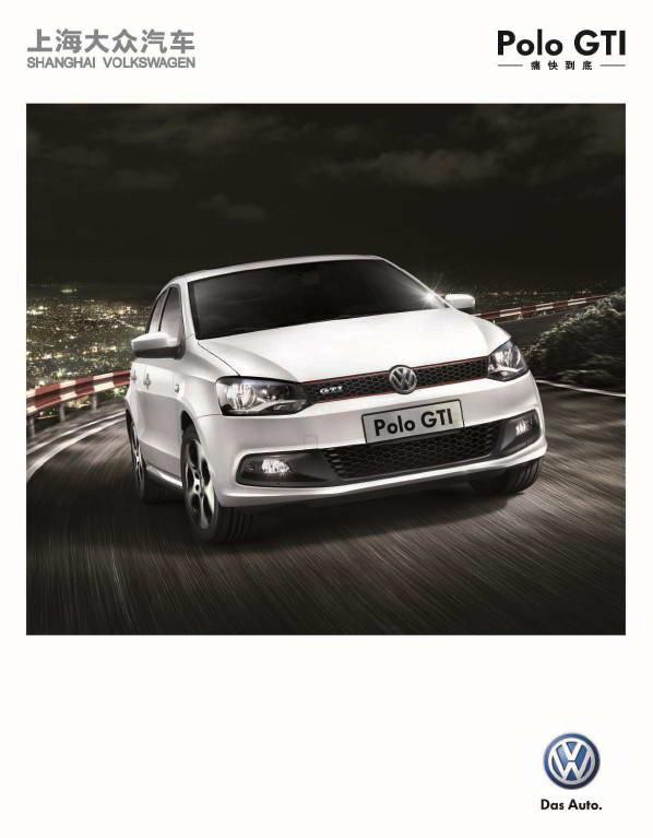 大众Polo GTI汽车产品手册