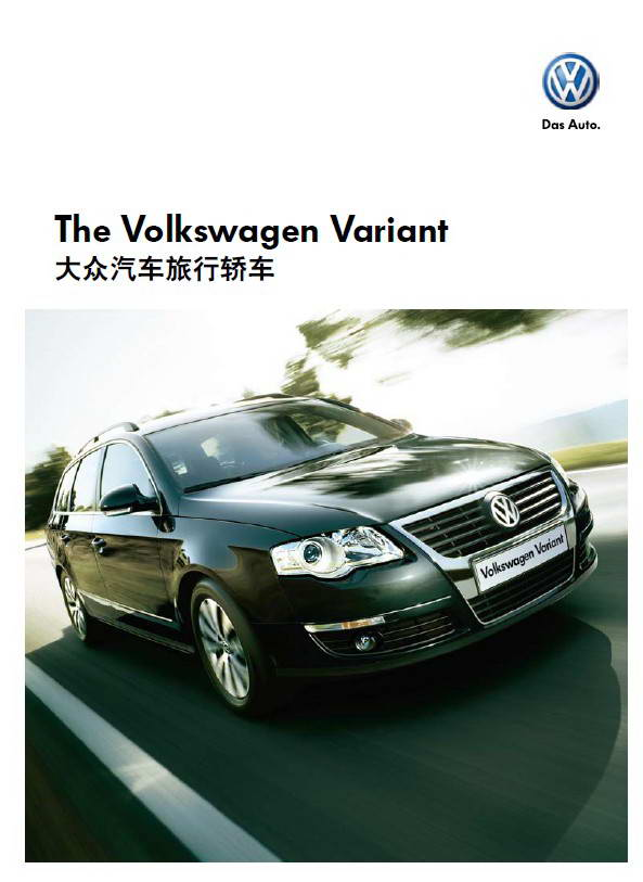 大众volkswagen variant 旅行轿车产品手册