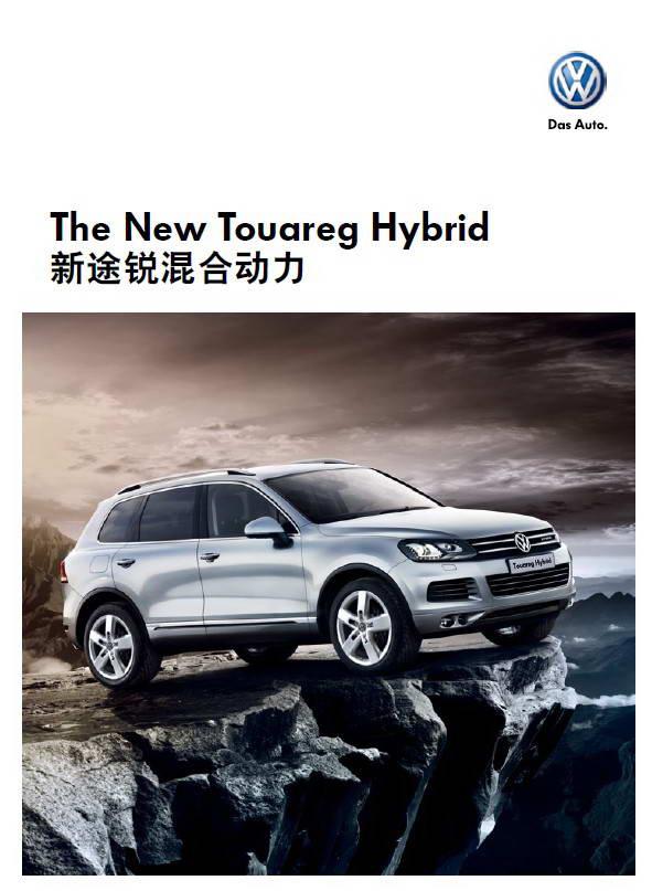 大众新途锐混合动力汽车产品手册