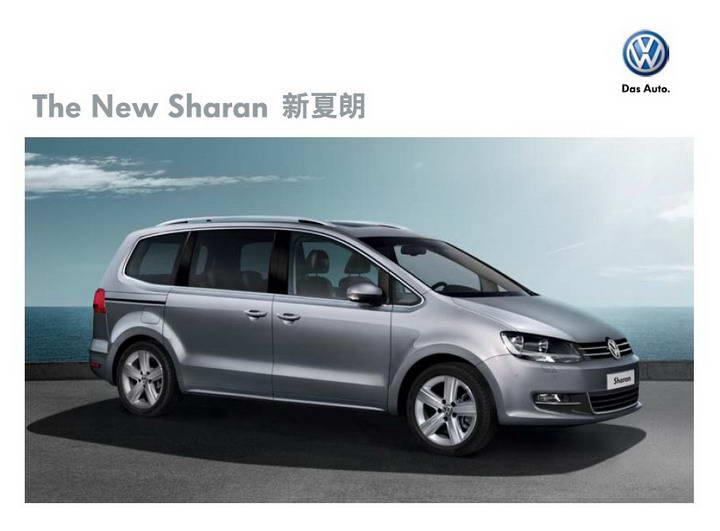 大众Sharan 新夏朗汽车产品手册