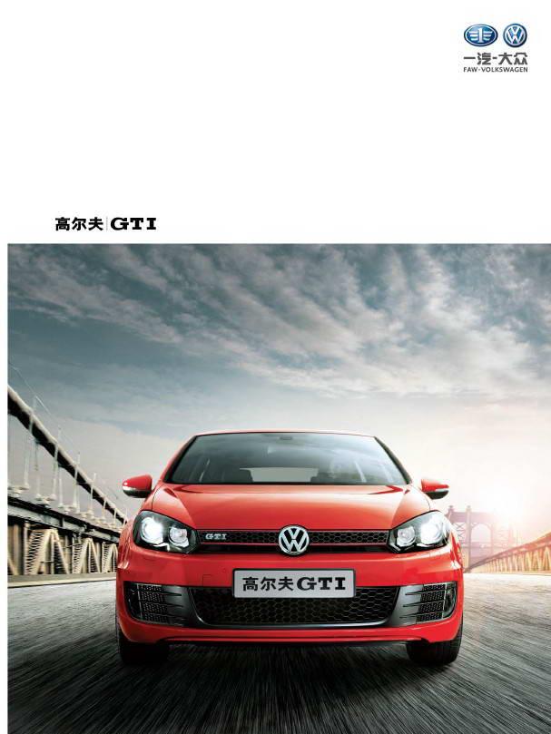 大众高尔夫GTI 汽车产品手册