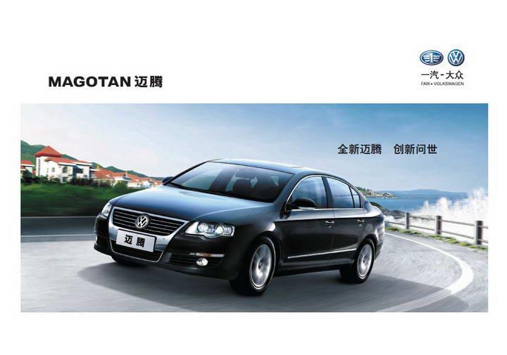 大众Magotan 全新迈腾汽车产品手册