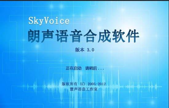 朗声语音合成软件