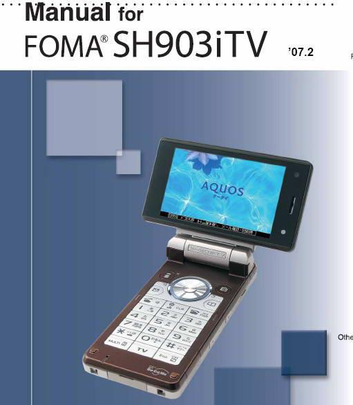 DoCoMo SH903iTV移动电话说明书