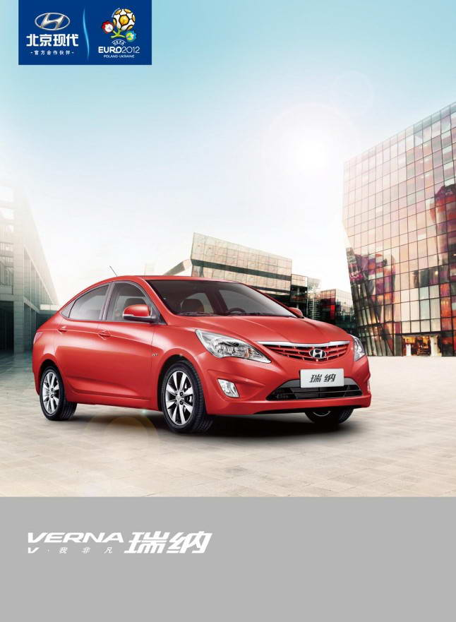 北京现代瑞纳汽车产品手册