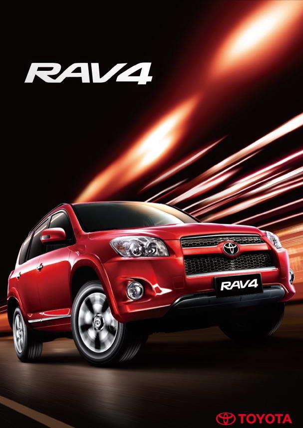 一汽丰田RAV4 汽车产品手册