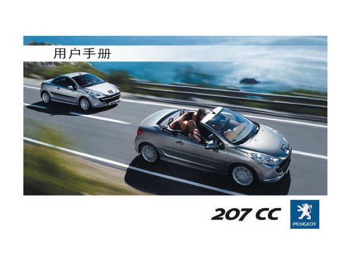 东风标致207CC 汽车使用手册