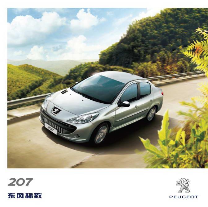 东风标致207三厢汽车产品手册