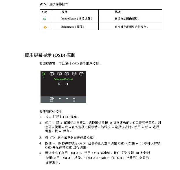 联想电脑L1510型使用说明书