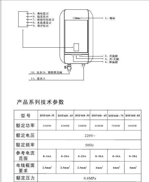 奥特朗DSF468-85热水器说明书