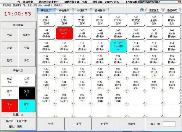 飞天火锅店管理软件