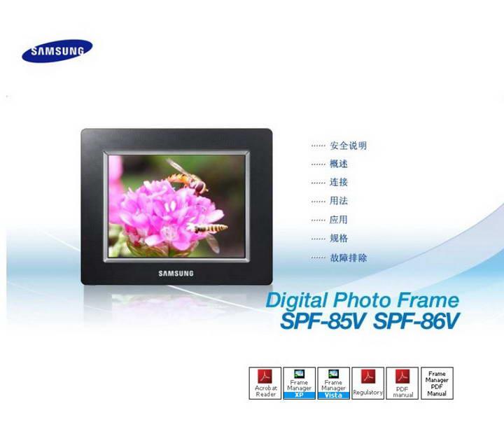 三星SPF-85V数码相框使用说明书