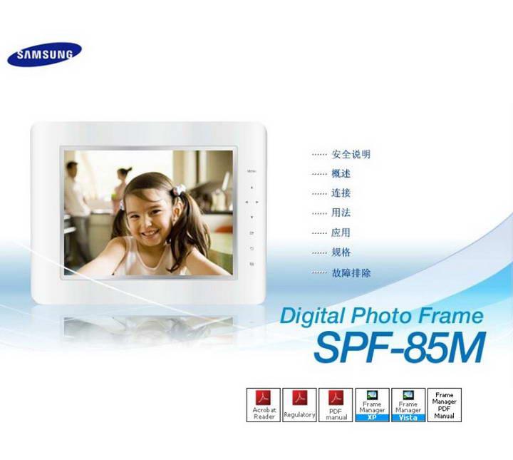 三星SPF-85M数码相框使用说明书