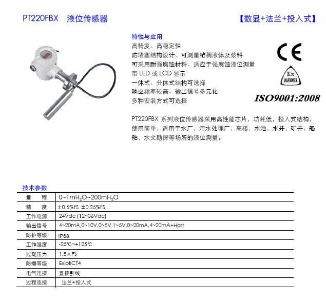 上海皓鹰PT220FBX液位传感器说明书