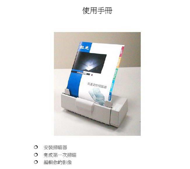 虹光AV120文件扫瞄器使用手册