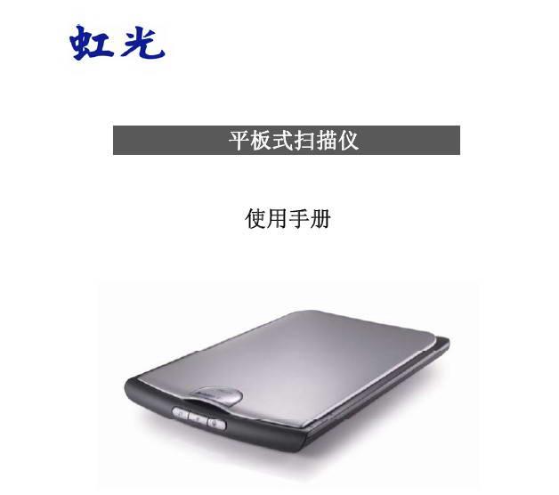虹光 BF-0709S 平板式扫描仪使用手册