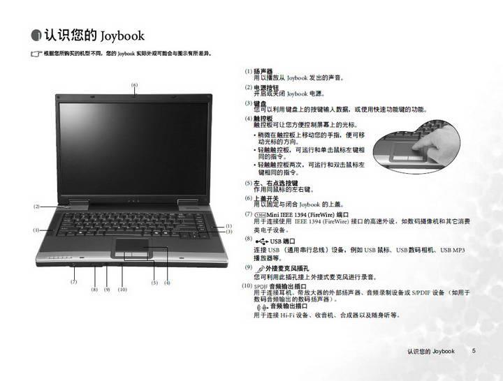 明基A33笔记本电脑使用说明书