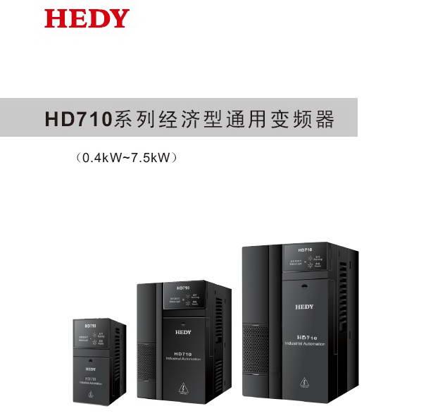 七喜HD710-40T00750经济型通用变频器说明书