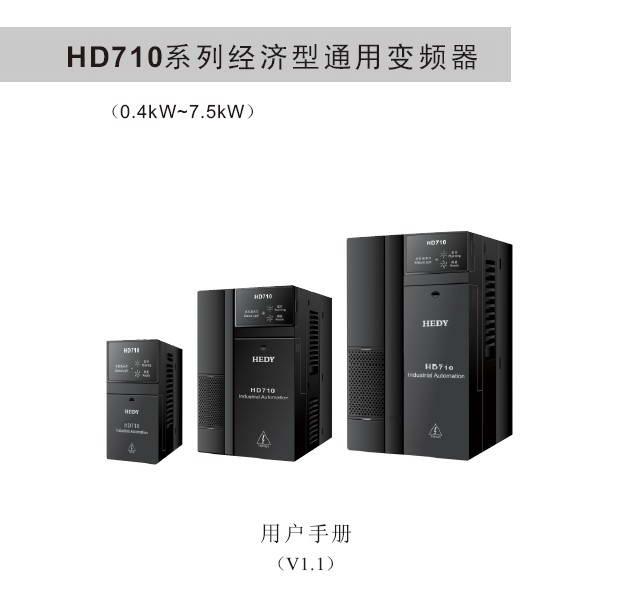 七喜HD710-20D00150经济型通用变频器说明书