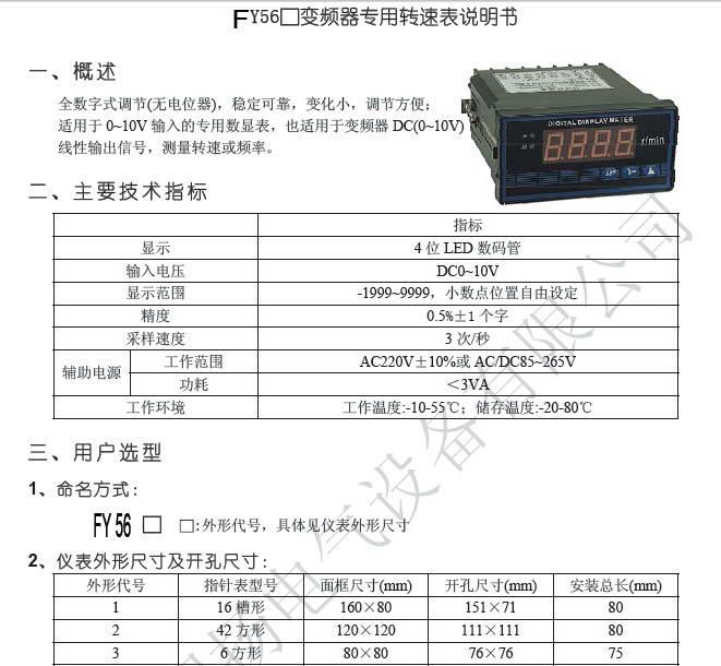同扬FY56变频器专用转速表说明书