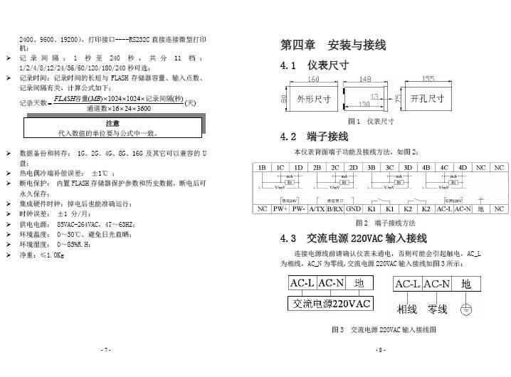 同扬cj2104e无纸记录仪说明书