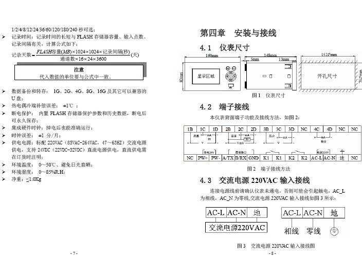 同扬cj2103F流量积算仪说明书