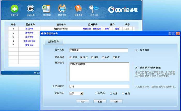 谷尼高校网络舆情监控系统