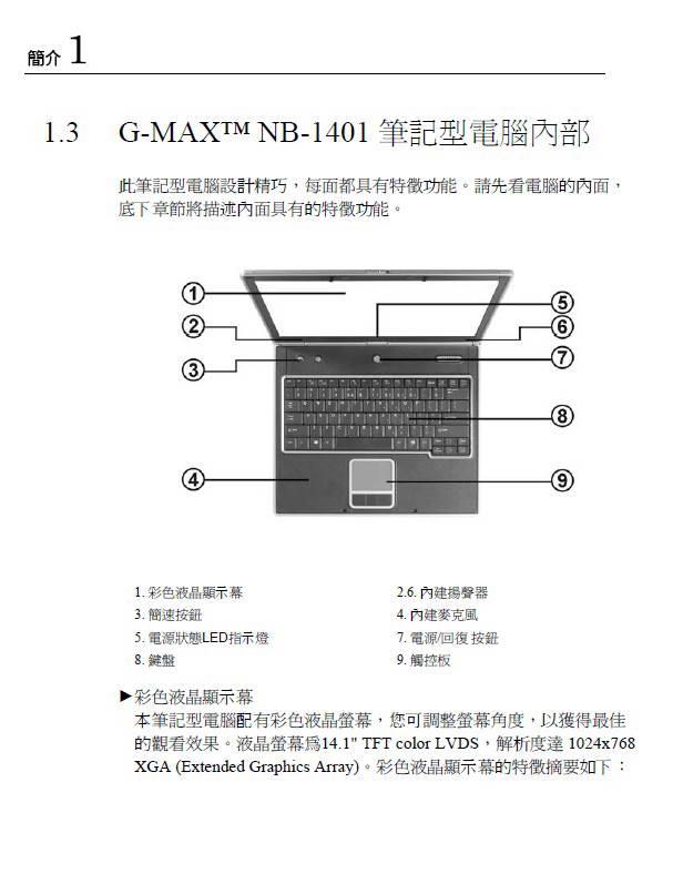 技嘉NB-1401笔记本电脑使用说明书