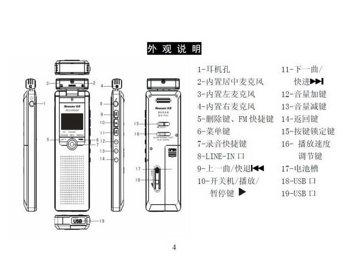 纽曼RV20数码录音笔使用说明书