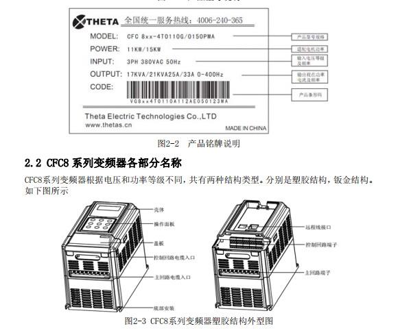 西驰CFC8-4T0220变频器使用说明书