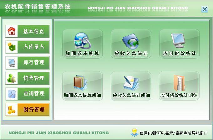 宏达农机配件销售管理系统 绿色版