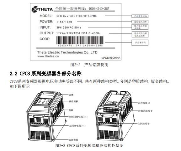 西驰CFC8-7T2500变频器使用说明书