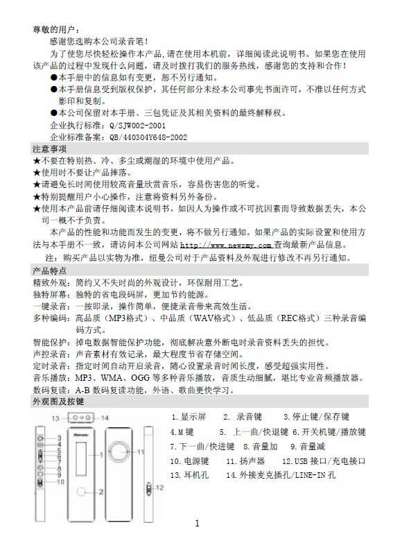 纽曼XD90数码录音笔使用说明书