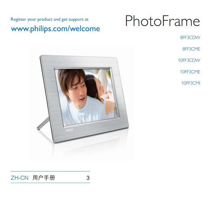 飞利浦10FF3CMI数码相框使用说明书