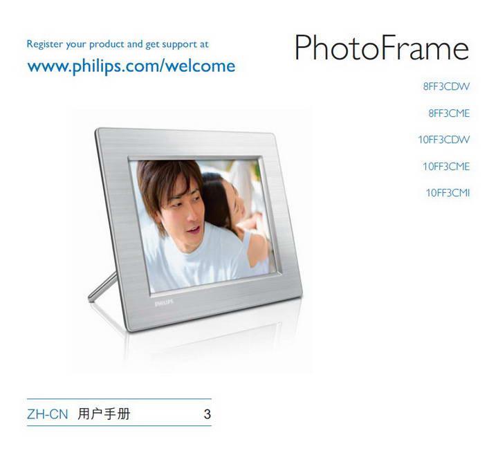 飞利浦8FF3CME数码相框使用说明书