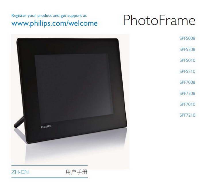 飞利浦SPF7008数码相框使用说明书