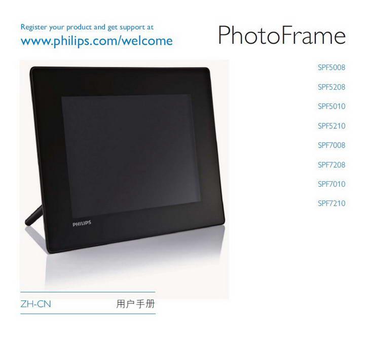 飞利浦SPF5208数码相框使用说明书