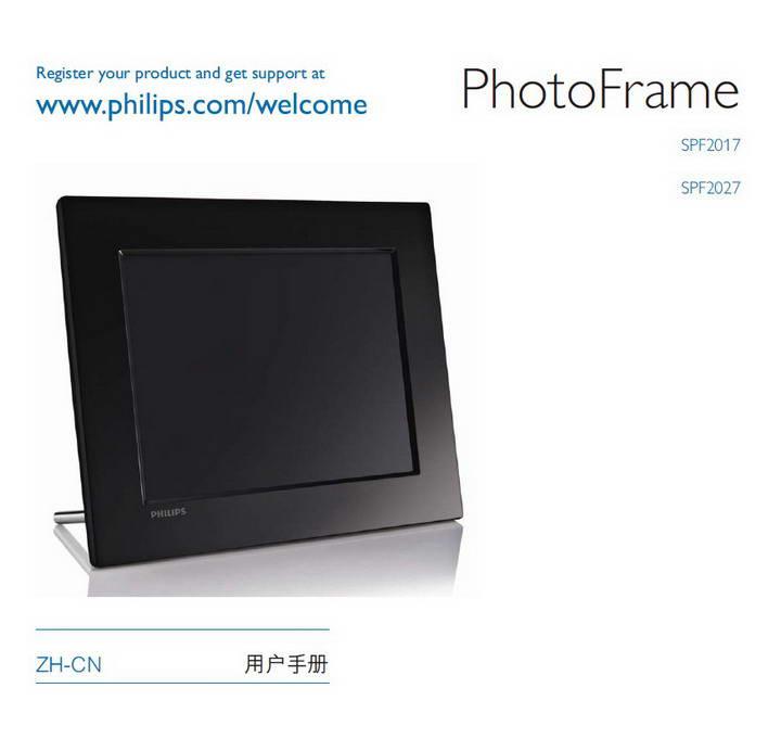飞利浦SPF2027数码相框使用说明书