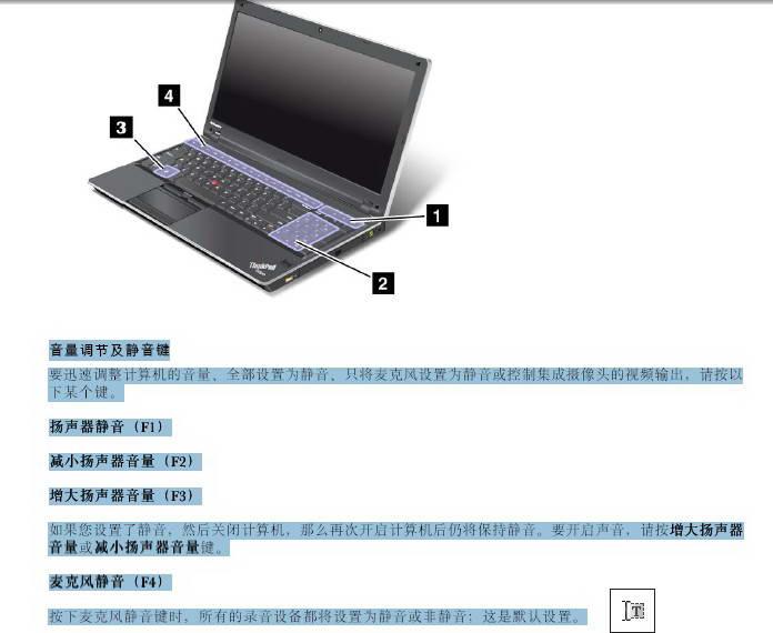 联想ThinkPad E520笔记本电脑说明书