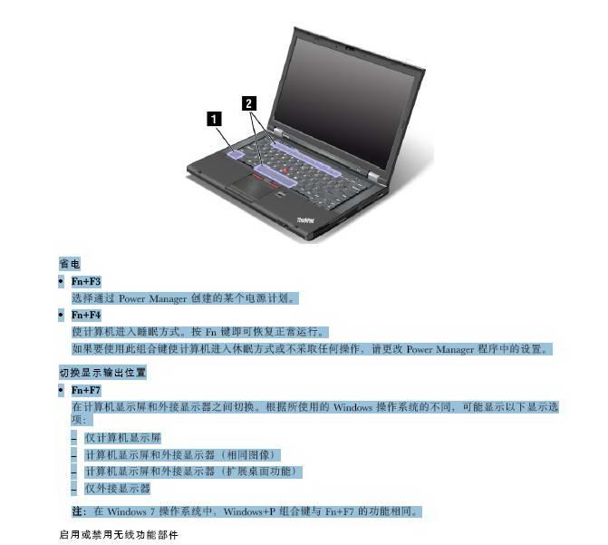联想ThinkPad T430 笔记本电脑说明书