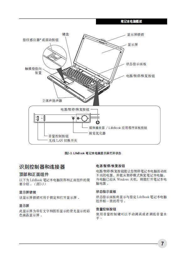 富士通N6460笔记本电脑使用说明书