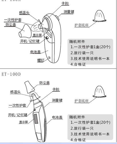 佳迅ET-100A红外线耳温枪使用说明书