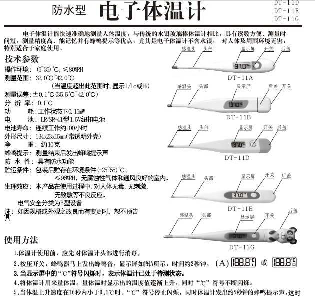 佳讯dt-11b电子体温计使用说明书官方下载|佳讯dt