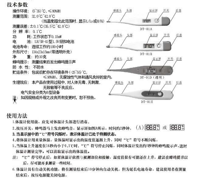 佳讯DT-01A电子体温计使用说明书