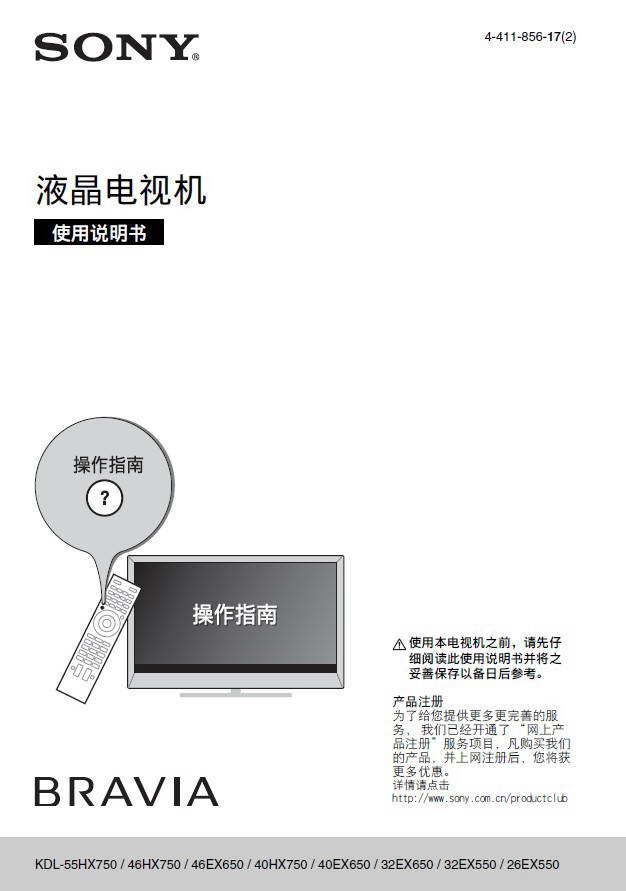 索尼KDL-46HX750液晶电视说明书