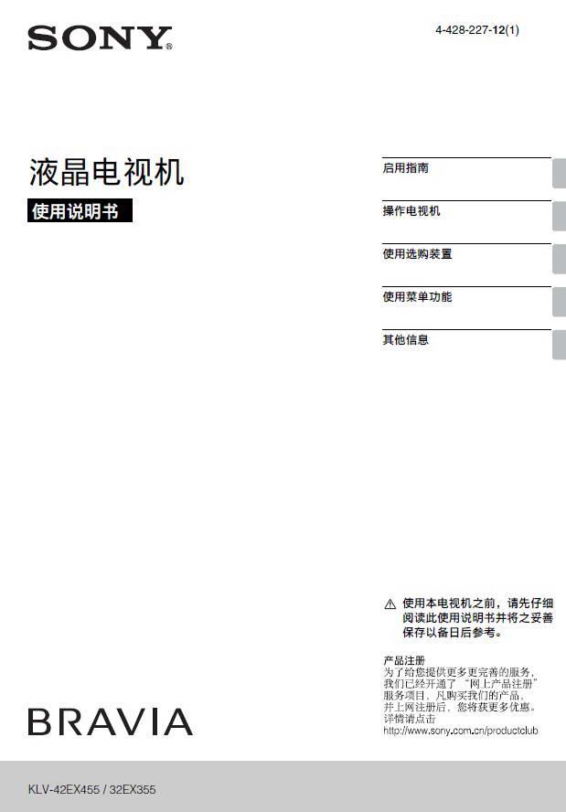 索尼KLV-32EX355液晶电视说明书