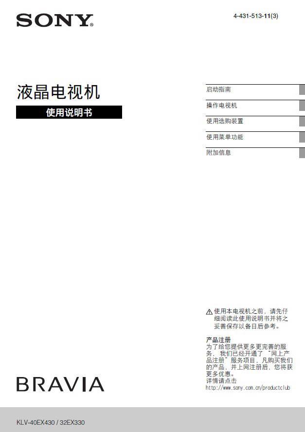 索尼KLV-32EX330液晶电视说明书