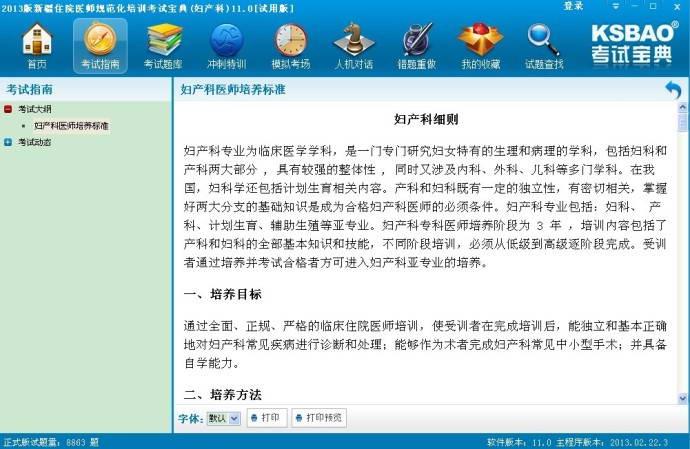 2013版住院医师规范化培训考试宝典(全科医学)